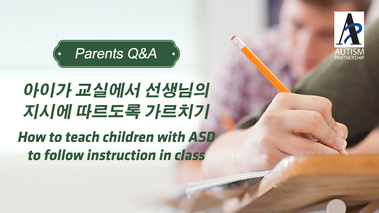 parents-qa-how-to-teach-children-with-asd-to-follow-instruction-in-class