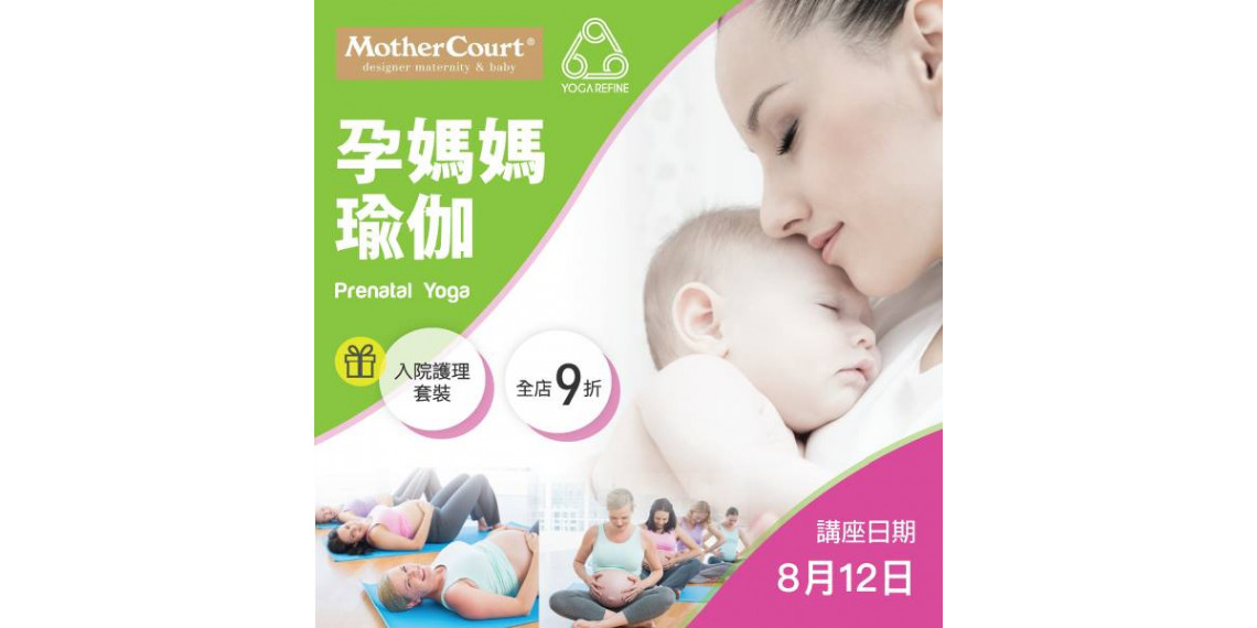 Mother Court x Yoga Refine講座